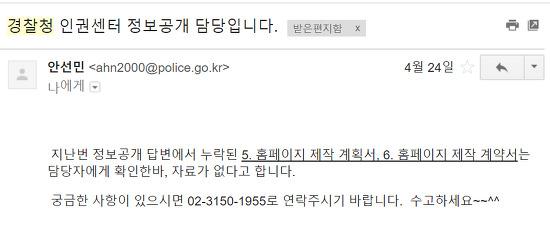 경찰청이 '경찰청 인권센터'의 기존 홈페이지 제작 계획서와 제작 계약서가 부존재함을 알리는 메일 내용