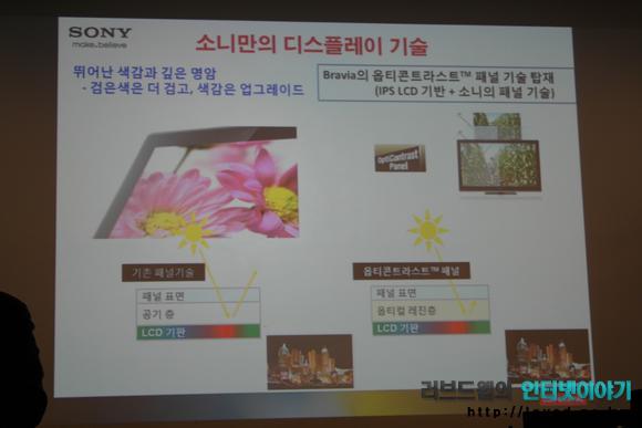소니가 말하는 소니 엑스페리아 태블릿S 장점과 특징, 소니만의 디스플레이 기술이 탑제된 태블릿S