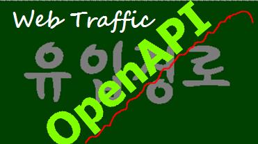 OpenAPI 유입경로란