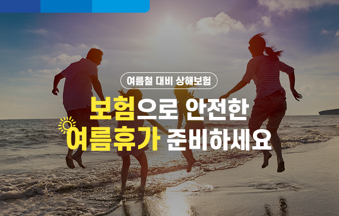 [머니in라이프] 보험으로 안전한 여름휴가 준비하세요