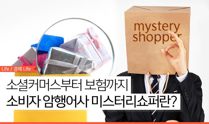 한화생명, 라이프앤톡, 미스터리 쇼퍼, 미스터리 쇼핑, 미스터리쇼퍼가 하는일, 미스터리쇼퍼 서비스, 고객만족, 고객만족도, 고객만족도 측정 기법, 현대판 암행어사, 2013년 펀드 미스터리 쇼핑 평가, 미스터리 쇼핑 예행 평가, 상품내용숙지, 한화투자증권, 불완전판매,