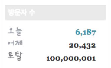1억 블로그