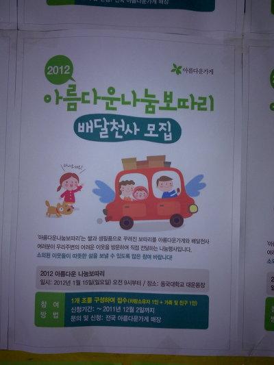 2012 아름다운 나눔보따리 배달천사 모집 안내문