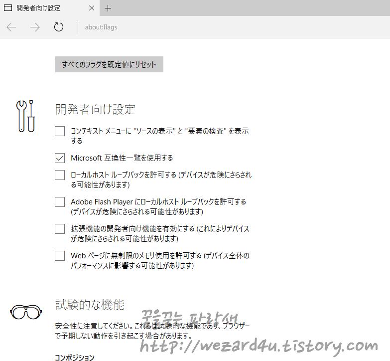Microsoft Edge(엣지)에서 about:flags 페이지 비활성화 방법