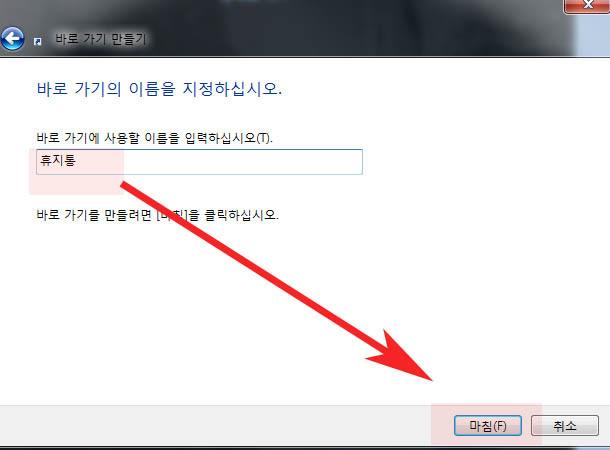 윈도우7 작업표시줄 휴지통 고정 위치하는 방법