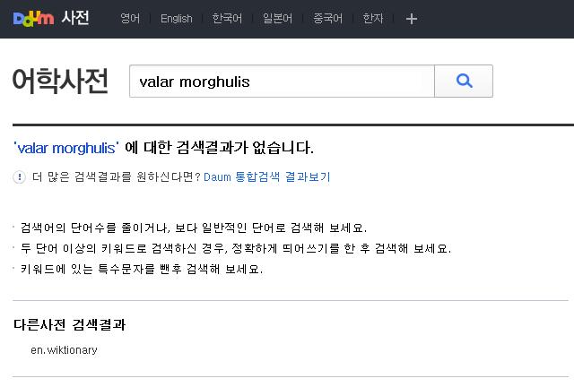 발라 모굴리스, Valar Moguhlis, 왕좌의게임 시즌4 결말, 발라리아어, 브라보스, 자유도시, 아리아 스타크,
