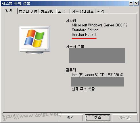 시스템 등록정보 - 윈도우 서버 2003 서비스팩1