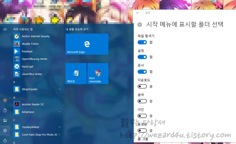 Windows 10 시작 화면에서 문서나 사진 폴더 여는 방법