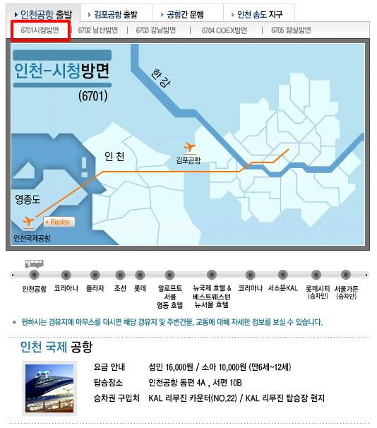 6701  인천- 시청 방면