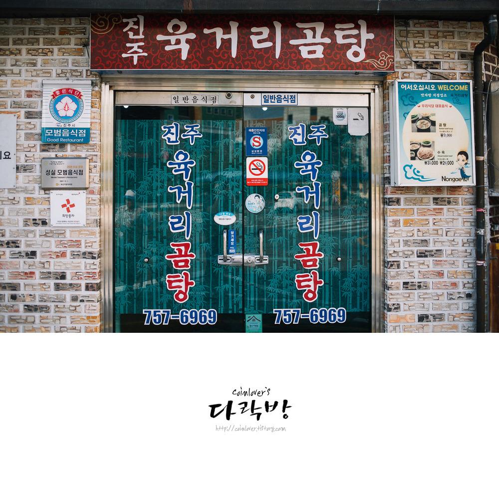 진주맛집 - 백종원의 3대천왕에도 나온 맛집 진주육거리곰탕