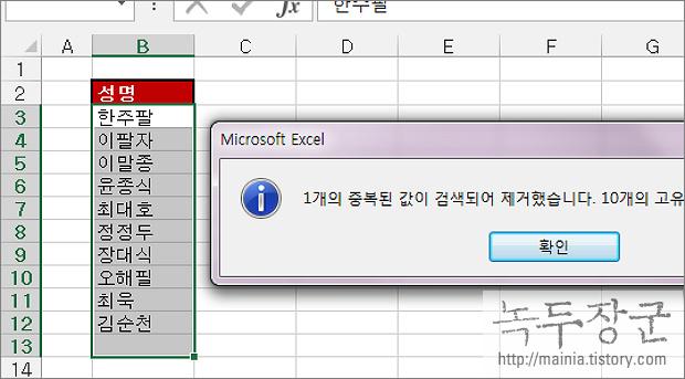 엑셀 Excel 중복된 항목 제거 기능 이용해서 중복 데이터 한번에 없애는 방법