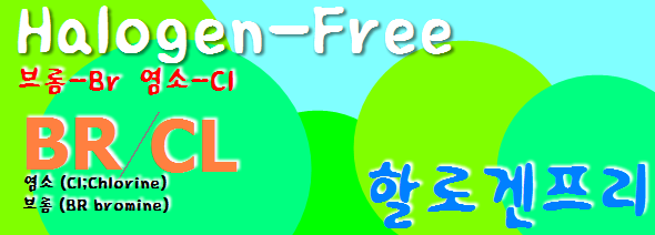 할로겐프리 Halogen-Free