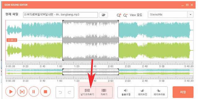 mp3 파일자르기 편집 하는 방법
