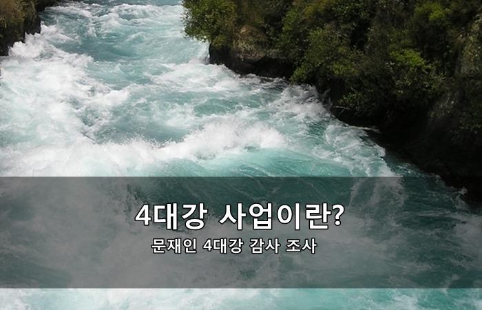 이명박, 4대강 사업이란? - 문재인 4대강 감사 조사