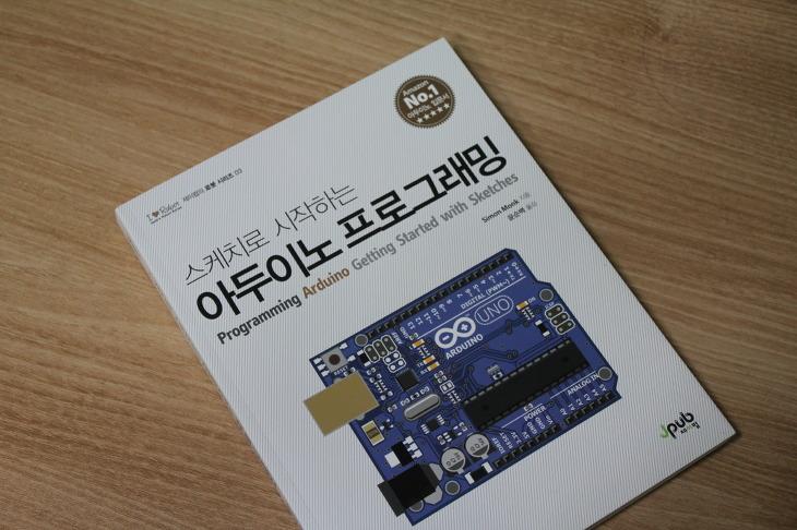 C언어 기초, 아두이노 입문자 책추천, 아두이노 스케치, 아두이노 프로그래밍, 스케치로 시작하는 아두이노 프로그래밍, Programming Arduino Getting Started with Sketches, 아두이노, Arduino, Arduino Sketch, 제이펍, 아두이노 우노, 아두이노 LCD 디스플레이, 아두이노 이더넷 프로그래밍, 아두이노 소개