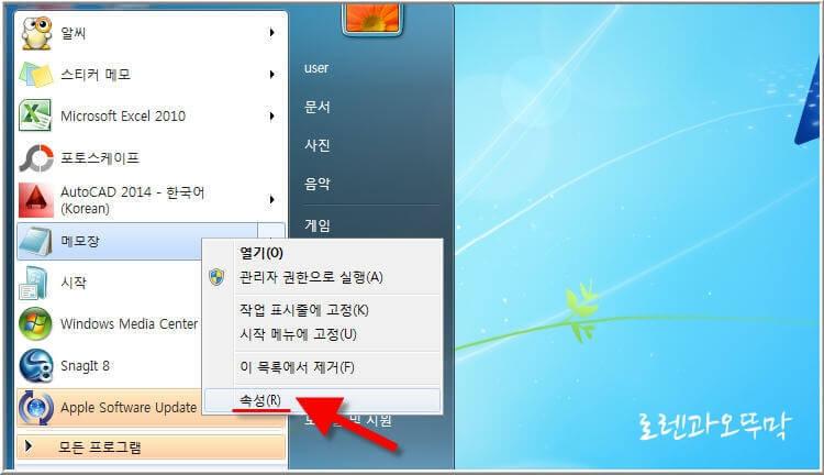 윈도우 메모장, 스티커 메모 단축키 설정방법3