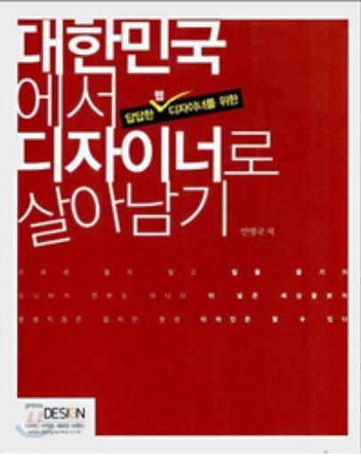 대한민국에서 디자이너로 살아남기
