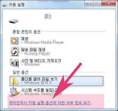 윈도우7 cd,usb 자동실행창 차단 및 방지 안뜨게 하는 방법