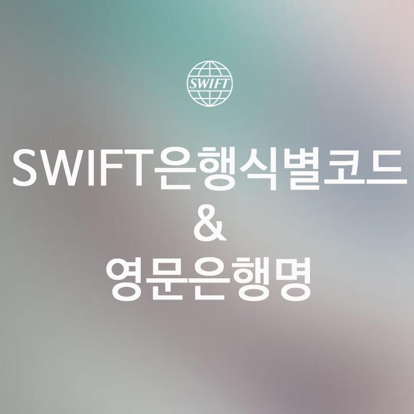 SWIFT 은행 식별 코드(BIC)와 영문은행명
