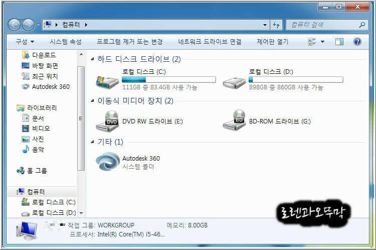 윈도우 단축키 '6가지' 알아두면 쓸모 있다12