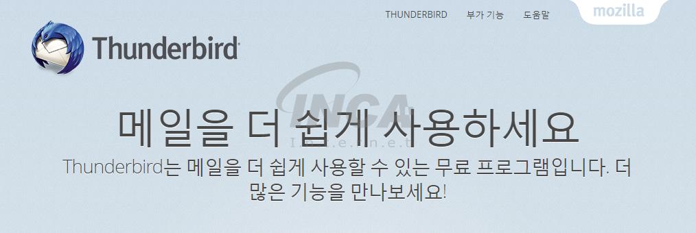 [그림 1] Thunderbird 이메일 프로그램