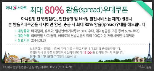하나은행 환율우대쿠폰 80% - 하나은행 전 영업점(인천공항, Net점 환전서비스는 제외)