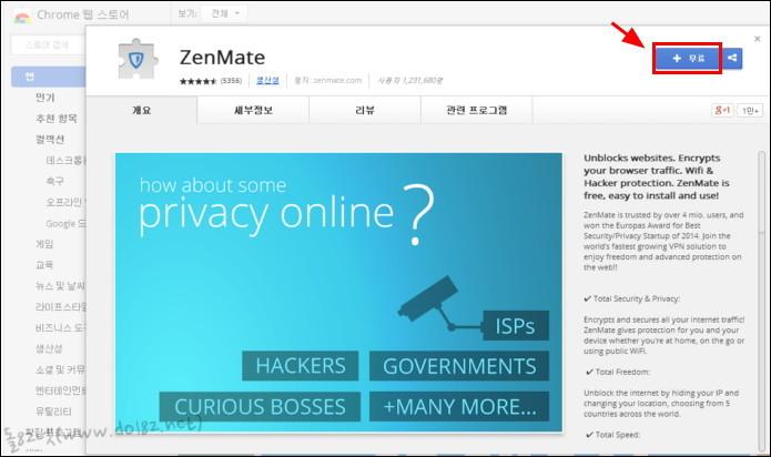 사이트 우회/사이트 차단 해제 - 크롬 애드온 ZenMate