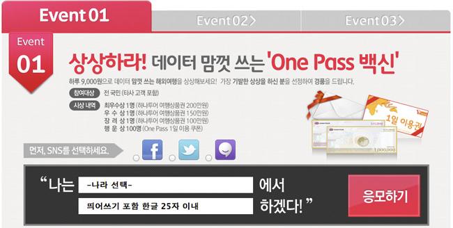 해외여행 데이터 예방접종 'Onepass 백(100)신' 프로젝트