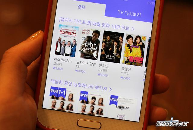 무료 영화, 공짜 영화, 갤럭시S5 영화, 갤럭시S5 광대역 LTE-A 영화, 갤오광 영화,