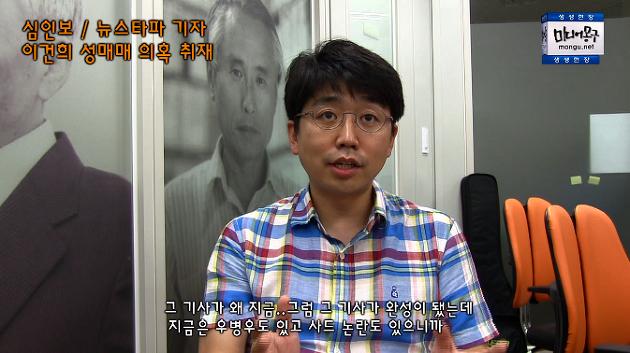 [영상] 이건희 성매매 의혹, 뉴스타파 기자가 답한 내용