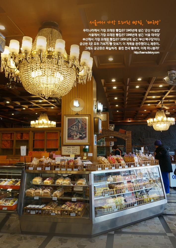 〔서울여행〕태극당, 서울에서 가장 오래된 빵집은?