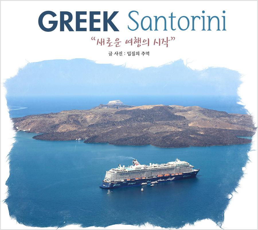 그리스 산토리니 여행(7), 산토리니와 처음 마주한 상황들