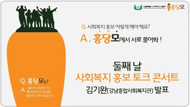 사회복지 홍보 토크 콘서트 - 김기완 선생님 발표, 동영상