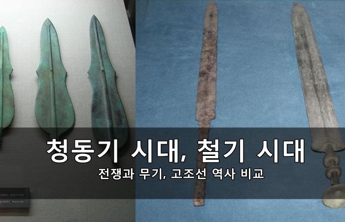 청동기 시대, 철기 시대의 전쟁과 무기, 고조선 역사 비교