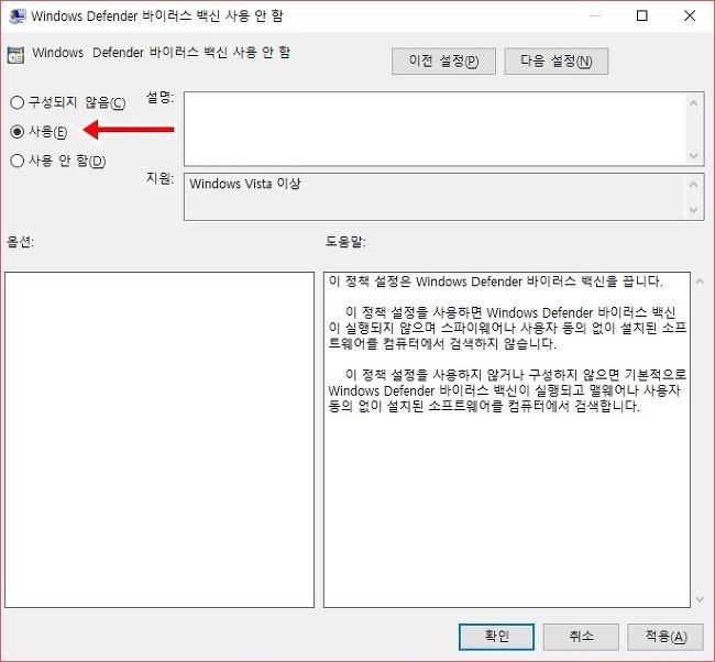 윈도우10 바이러스 백신 윈도우 디펜더(Windows Defender) 끄기 방법