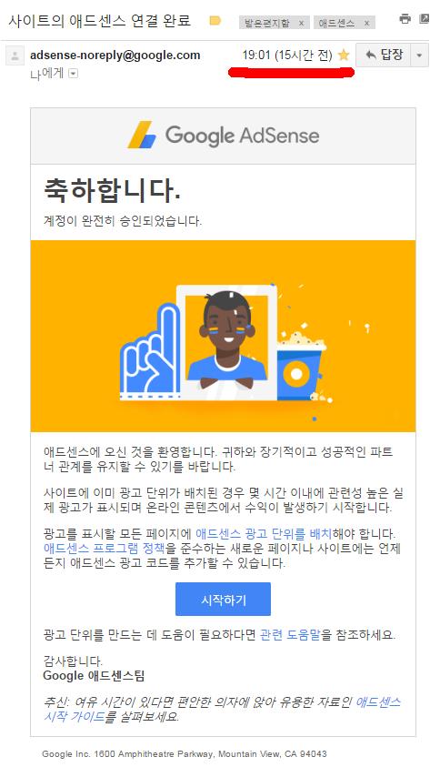 구글 애드센스 계정 승인 안내 메일