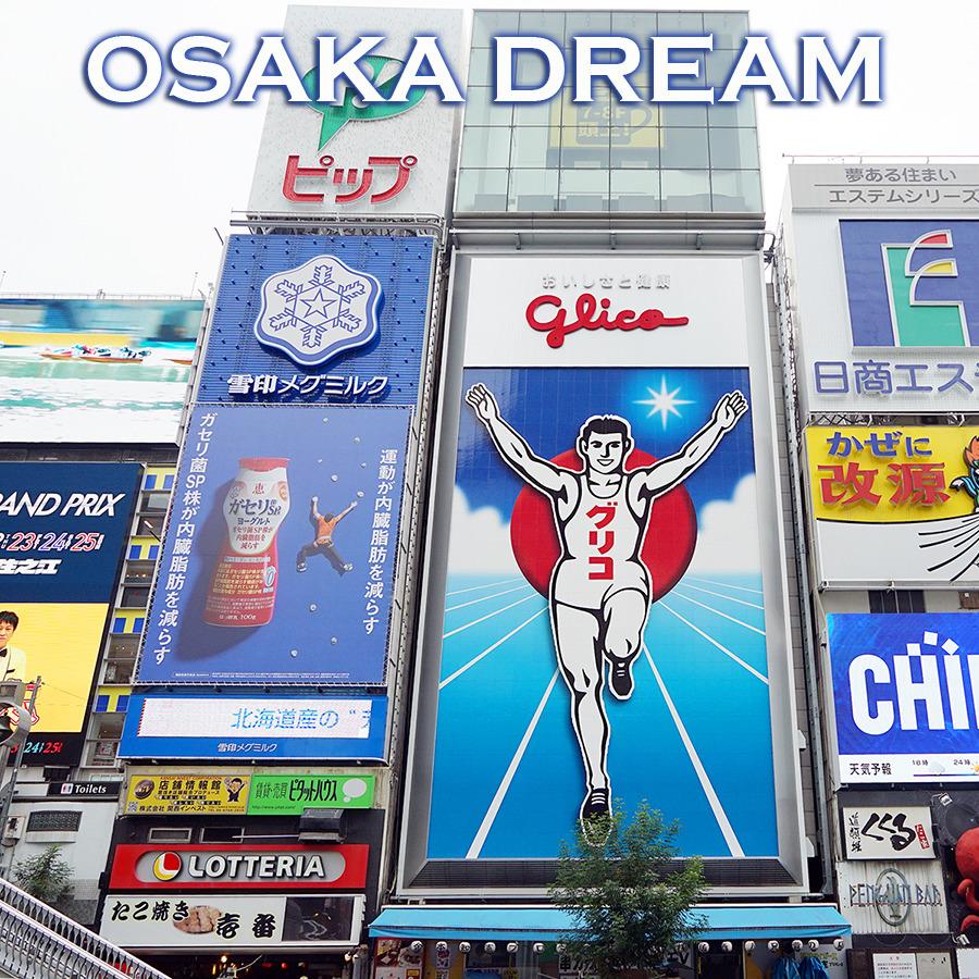 오사카여행의 필수산책코스~ 가장 오사카스러운 거리 도톤보리