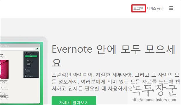에버노트 Evernote 로그인 계정, 이메일 변경하는 방법