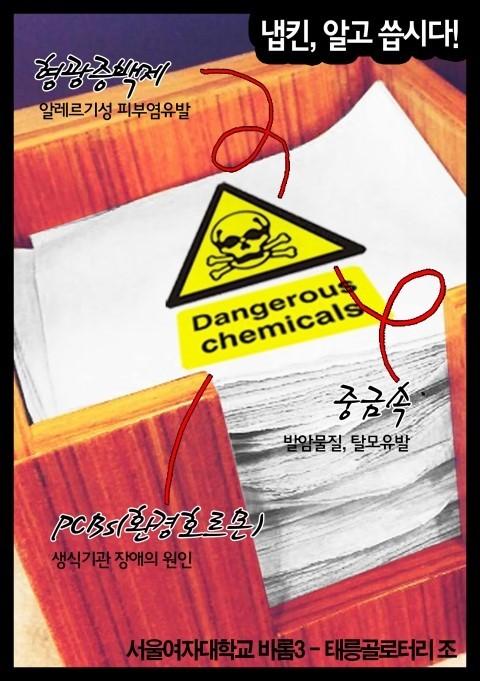 냅킨-내프킨-환경-PCBs-중금속-형광표백제-화장지-휴지
