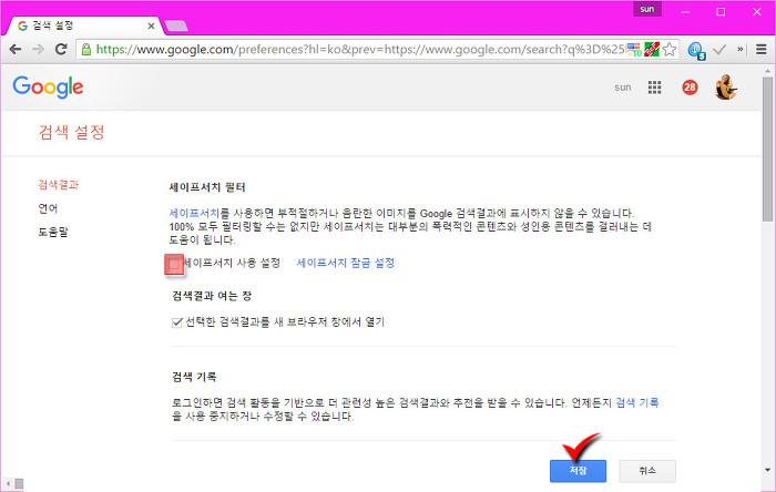 구글검색세이프서치해제방법_3