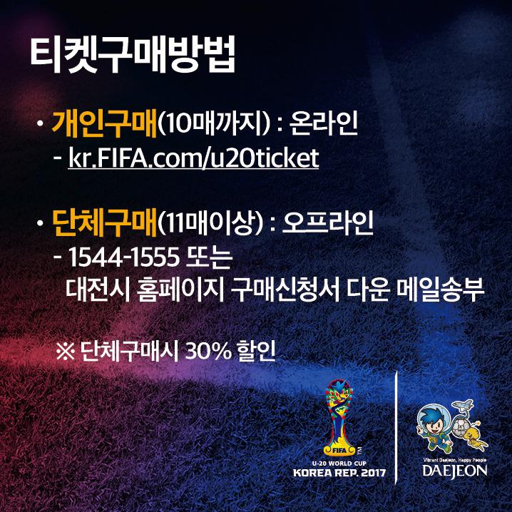 [카드뉴스]FIFA U-20 월드컵코리아 티켓예매방법