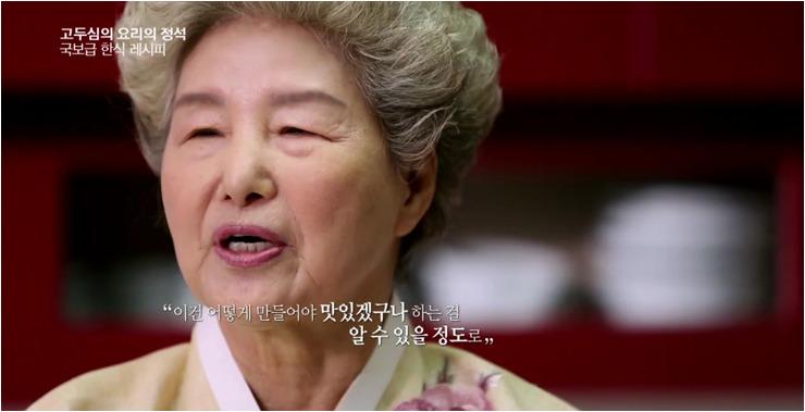 국물요리추천 감자호박찌개 요리대사 심영순 선생님 레시피