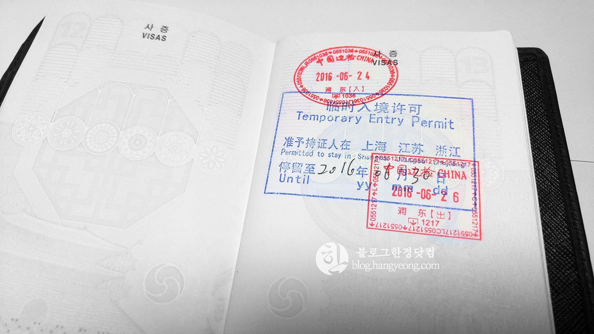 실제 중국 경유 무비자 프로그램으로 방문한 중국 출입국 도장