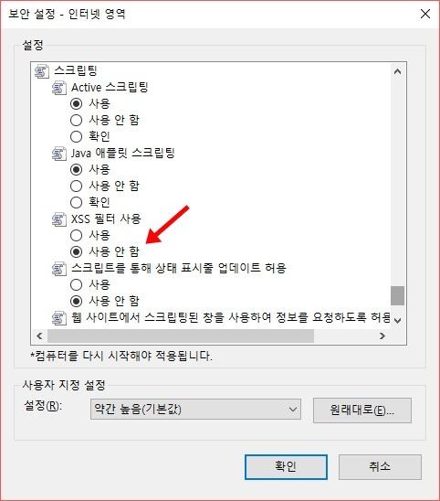 인터넷 익스플로러 교차 사이트 스크립팅을 방지하기 위해 기능 해제하기