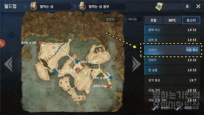 리니지2 레볼루션 지도 사용