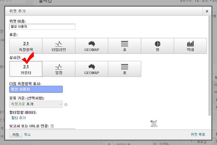 구글 애널리틱스 실시간 대시보드 만들기