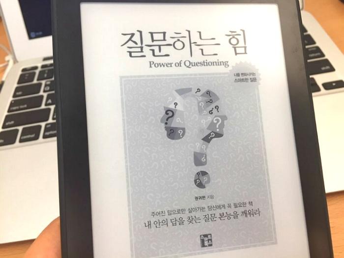 질문하는 힘 / 권귀현 / 스마트북스