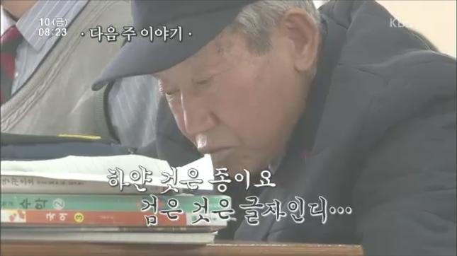 kbs 인간극장 김복환 할아버지