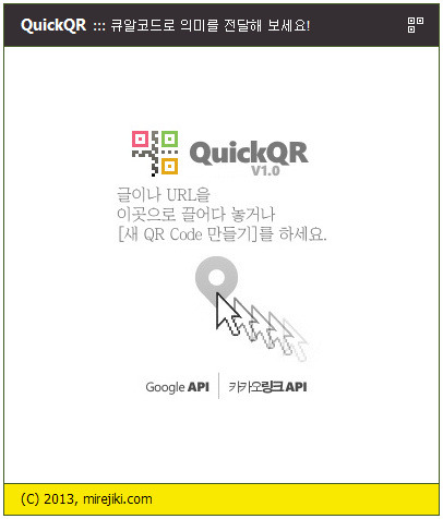 QuickQR - QR Code (큐알코드) 즉석 제작 프로그램, 그리고 카카오톡