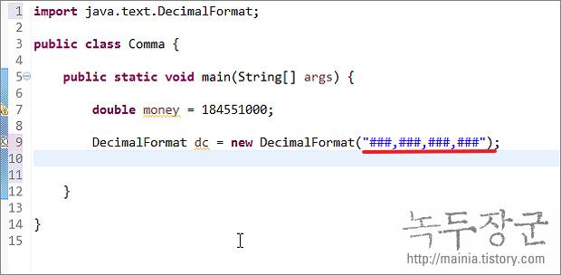 자바(Java) 화폐 단위 구분을 위한 콤마 찍는 방법